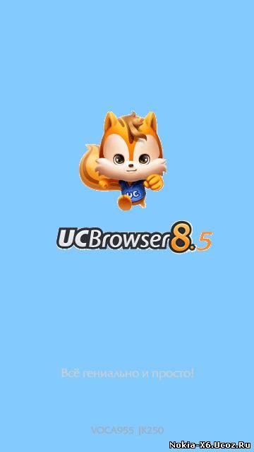 Uc Browser 8.5 Для Андроид Скачать