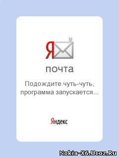 Темы почта яндекса